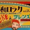 Nippon Shôwa Rock w/ TEKE TEKE & friends!